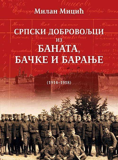 Промоција књиге Српски добровољци из Баната, Бачке и Барање (1914–1918)
