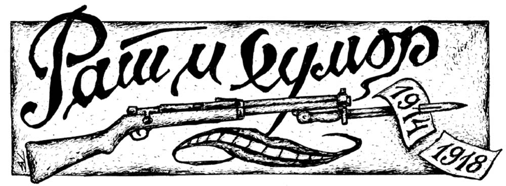 Rat i humor 1914 – 1918.